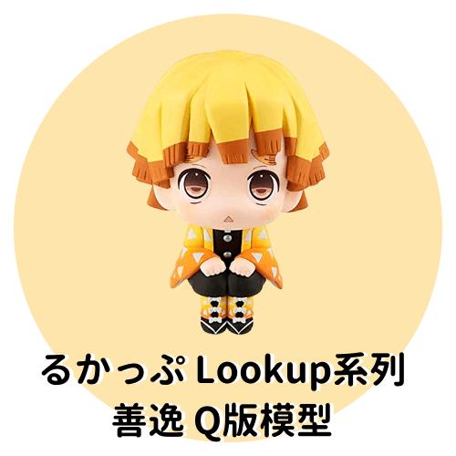るかっぷ Lookup系列 善逸 Q版模型