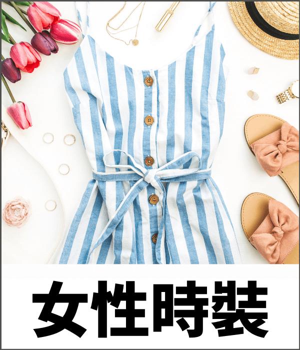 日本時尚女性時裝