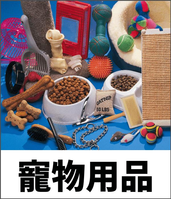 優質日本寵物用品