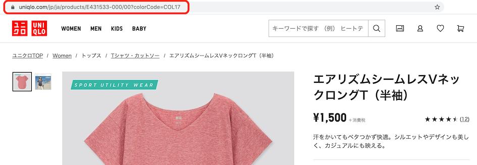 商品ページ上部のURLをコピー - ユニクロからのご注文方法