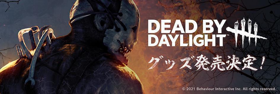 Dead By Daylight周邊