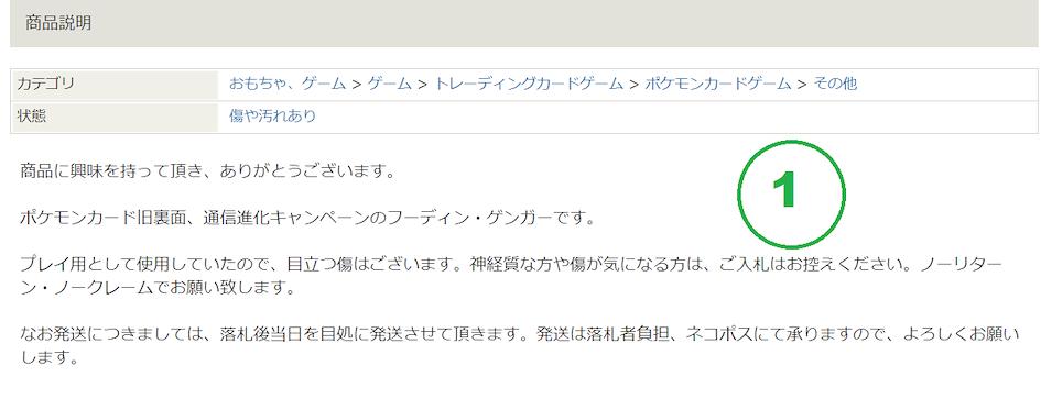 Yahoo Auctions на ZenMarket