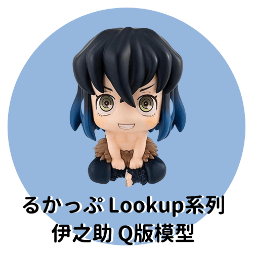 るかっぷ Lookup系列 伊之助 Q版模型