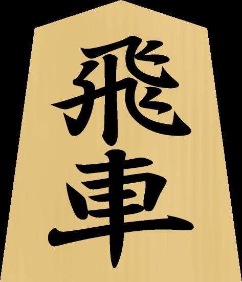 将棋の駒の種類 - 飛車