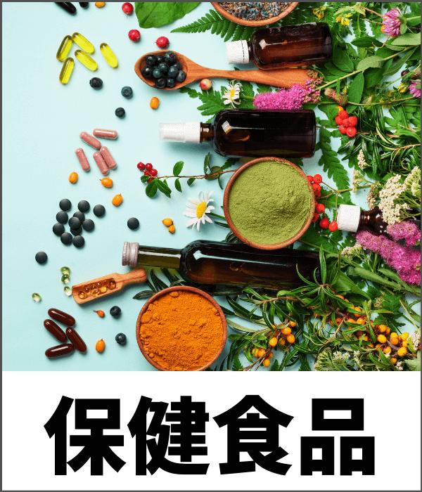 保健食品 營養補充劑