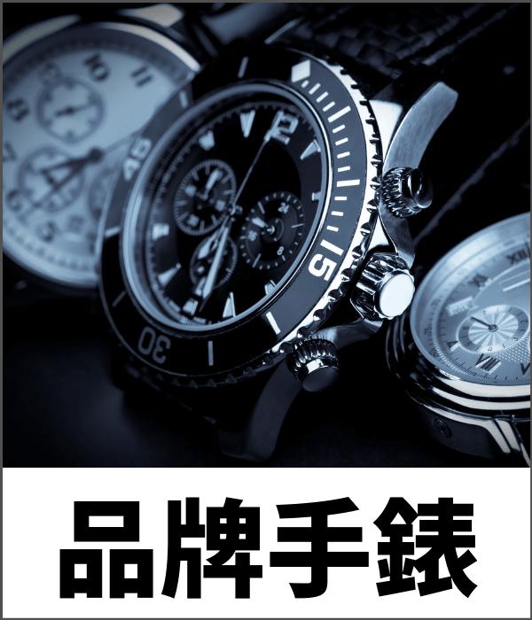 日本品牌手錶 動漫聯名錶