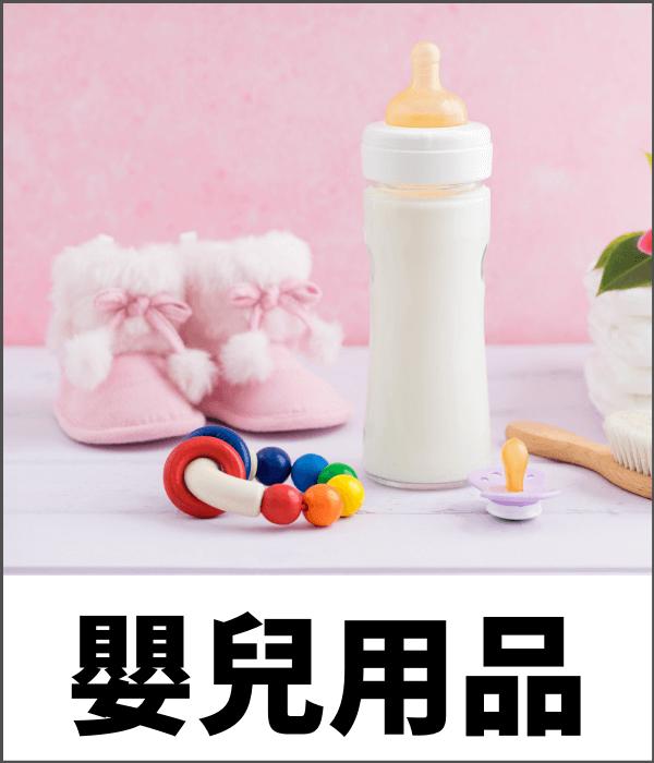 嬰幼兒用品 童裝 玩具 媽媽用品