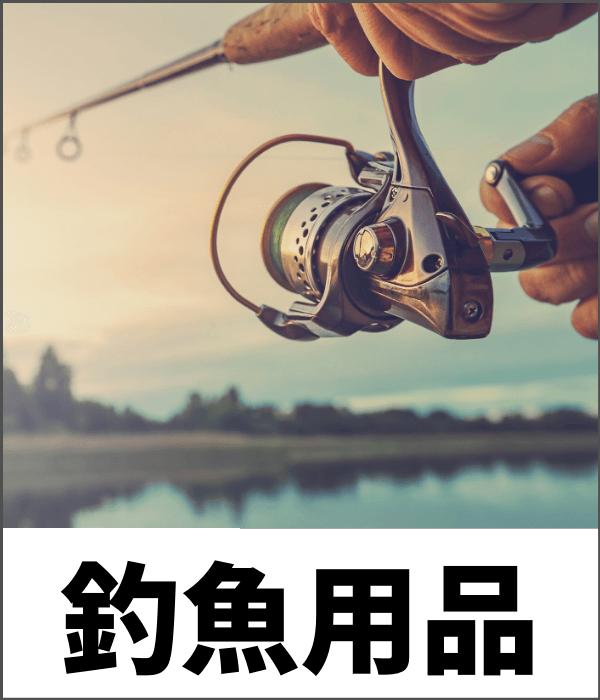 釣魚用品 全新或二手釣竿