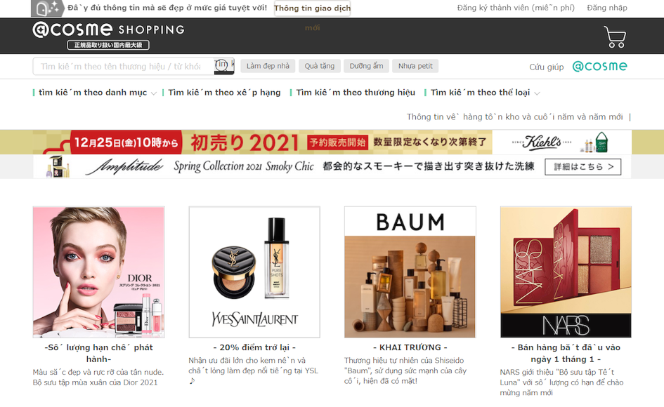 Access the official online shopping site for @cosme-How to order from @cosme