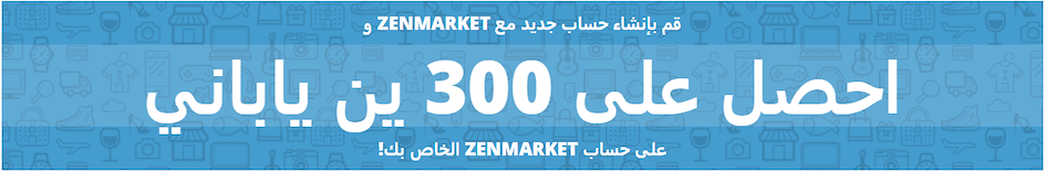 إنشاء حساب جديد على متجر ZenMarket الياباني