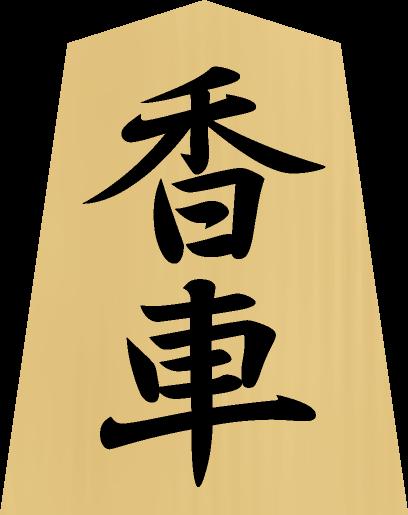 将棋の駒の種類 - 香車