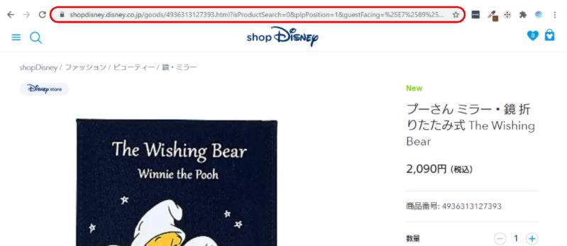 商品ページ上部のURLをコピー - 【公式】shopDisneyからのご注文方法