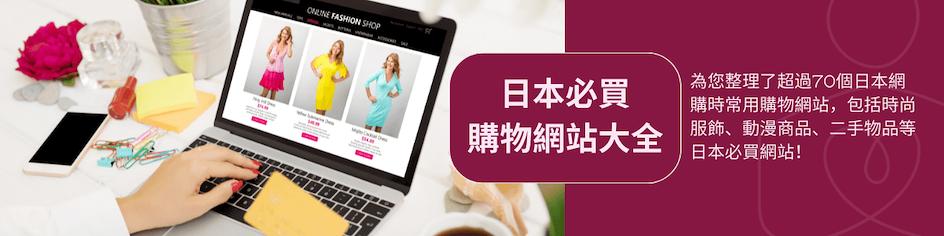 日本購物網站推薦