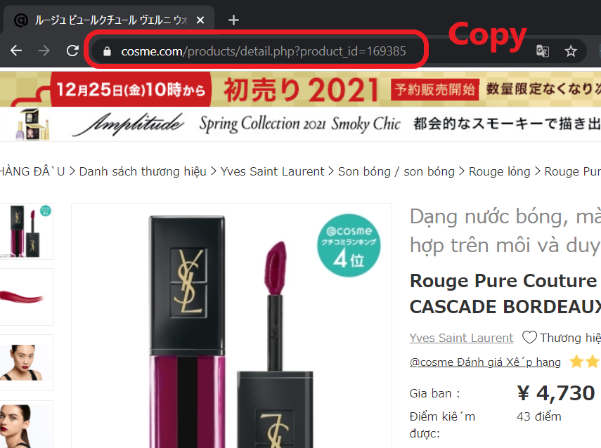 Copy the URL at the top of the product page-How to order from @cosme