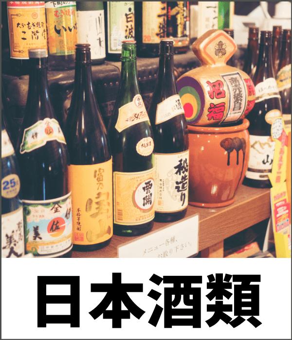 日本清酒 燒酒 葡萄酒