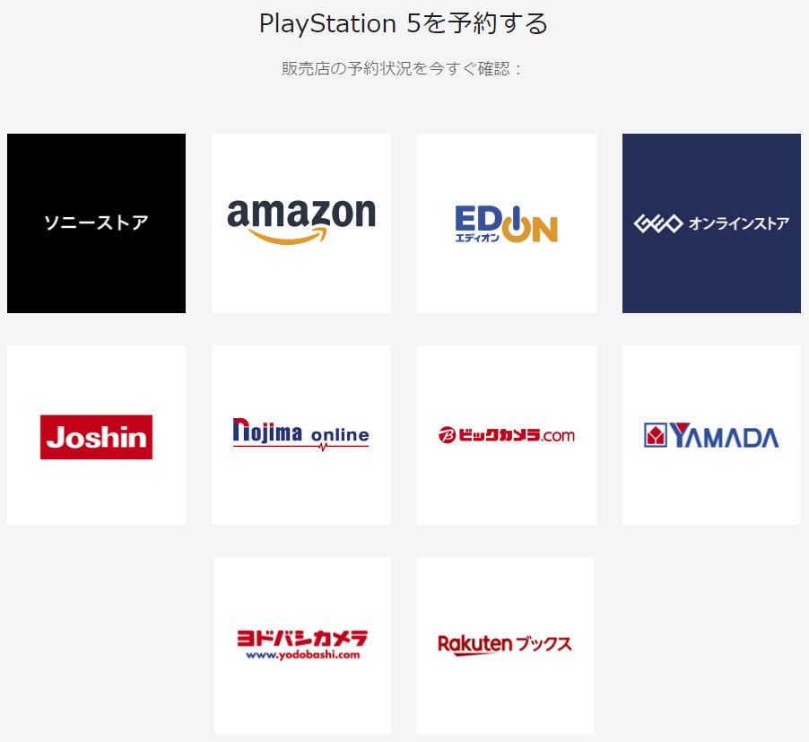 PS5預購和發售