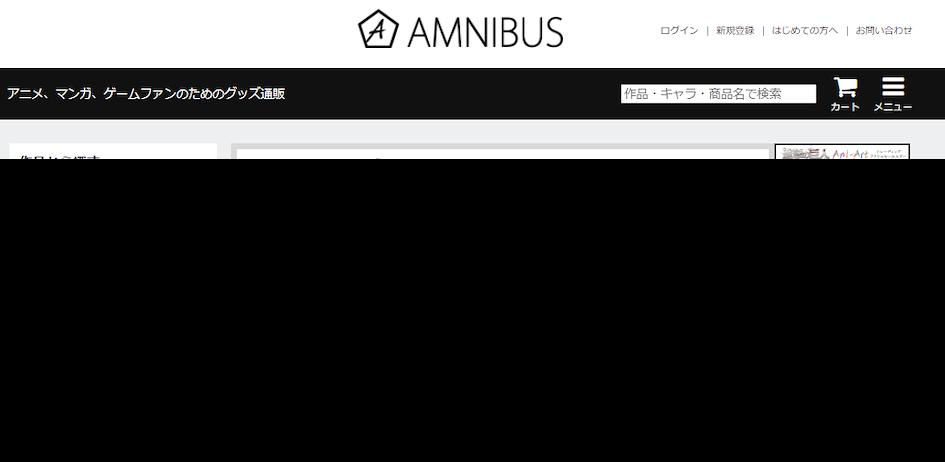 日本Amnibus代購教學