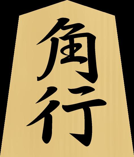 将棋の駒の種類 - 角行