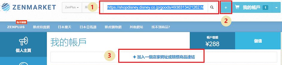 ゼンマーケットのサイト上で商品をカートに追加 - 【公式】shopDisneyからのご注文方法