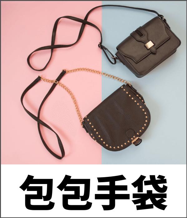 日本包包手袋