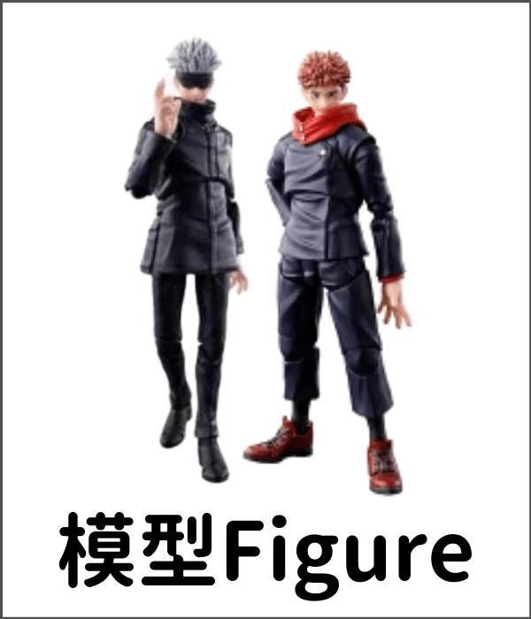 模型Figure