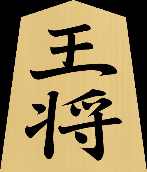 将棋の駒の種類 - 王将