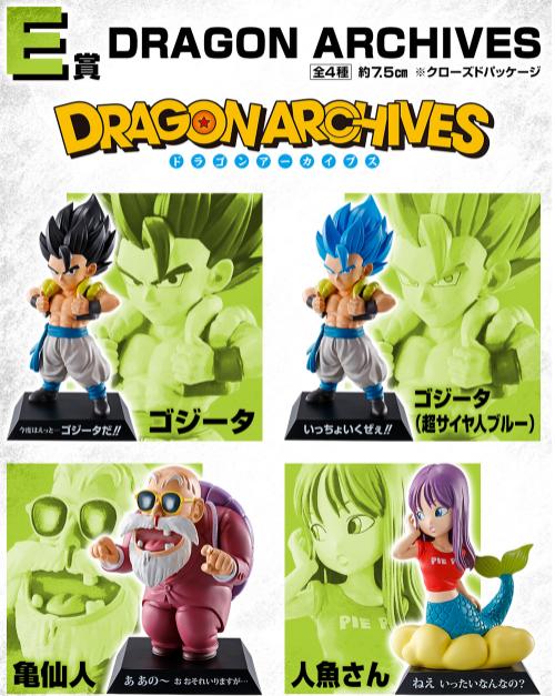 【2020一番賞情報 】《七龍珠》STRONG CHAINS!! E賞 - Dragon Archives (全4種)