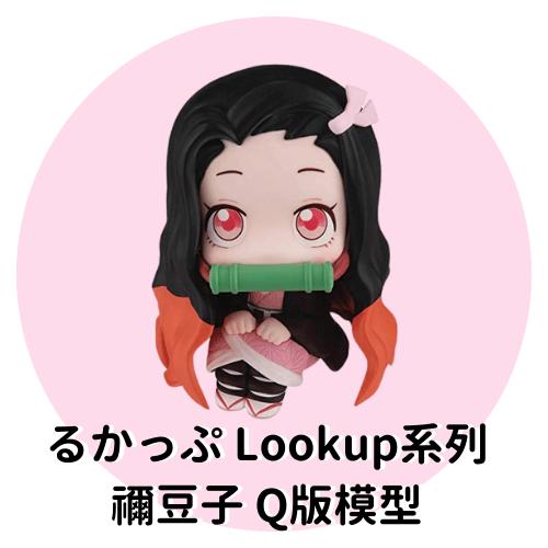 るかっぷ Lookup系列 禰豆子 Q版模型