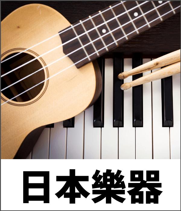 日本樂器 吉他結他 貝斯 鼓類 DJ器材