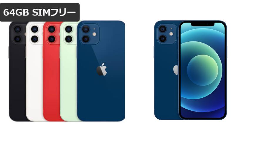 Купити iPhone 12 з Японії (Rakuten) через ZenMarket