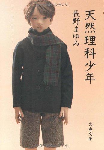 Doll on cover of Mayumi Nagano novel