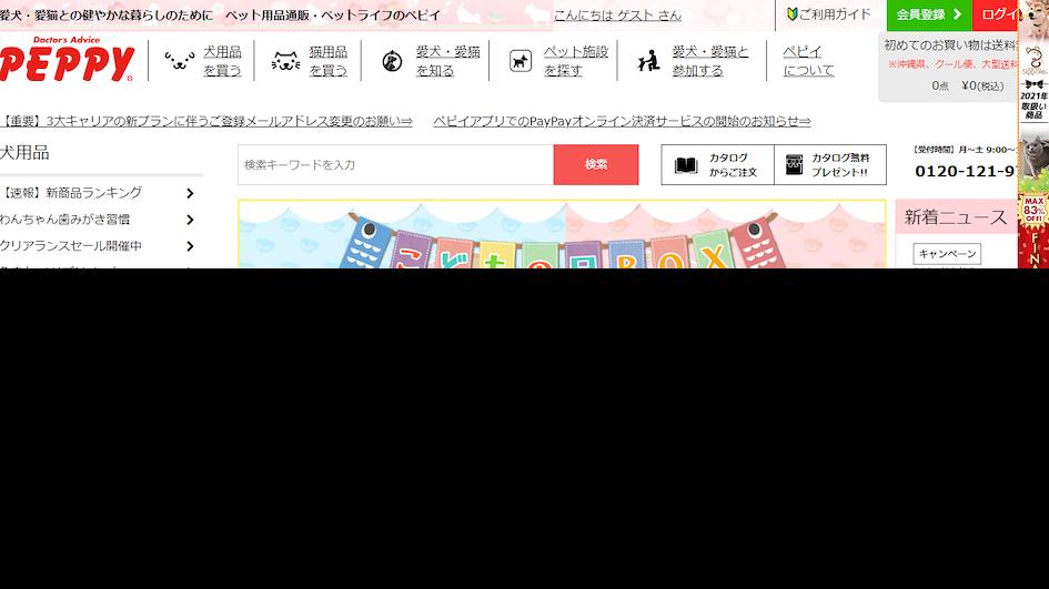 日本寵物用品購物網站推薦