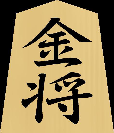 将棋の駒の種類 - 金将