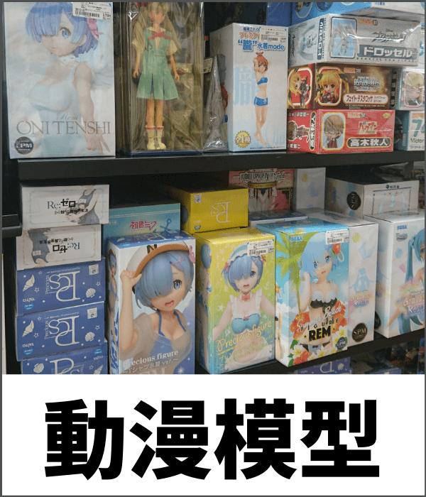 日本動漫模型周邊|PVC公仔 一番賞 景品 食玩 盒玩 轉蛋