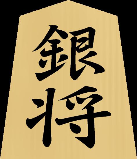 将棋の駒の種類 - 銀将