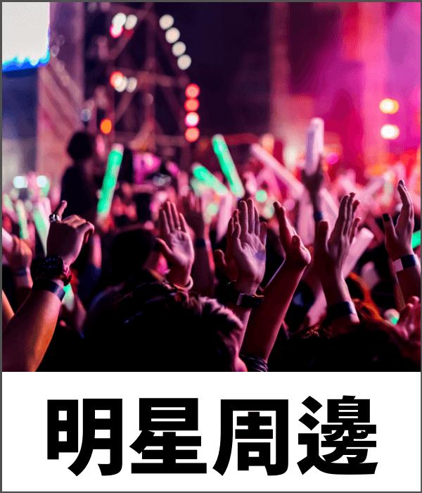日本明星偶像藝人周邊│傑尼斯 AKB48 乃木坂46 明星周邊 寫真集 演唱會周邊 簽名