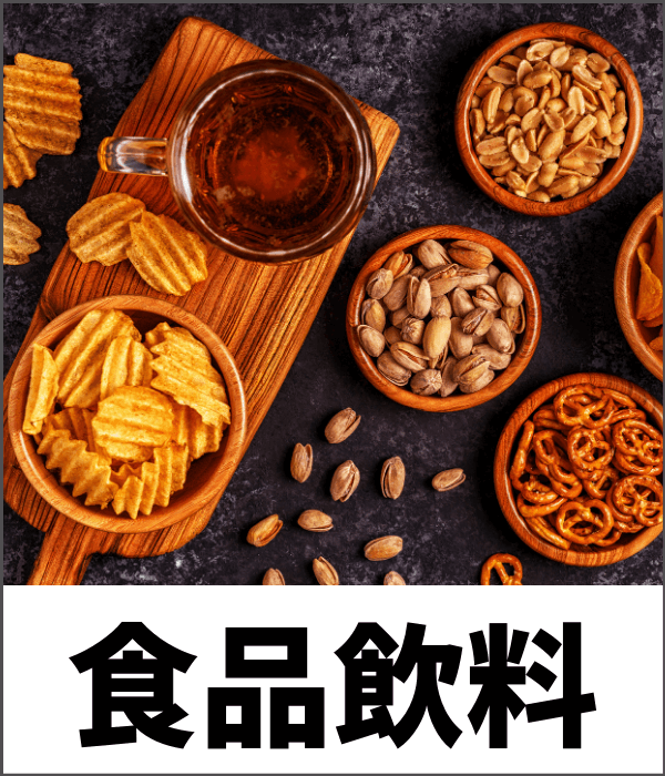 日本食品 零食 飲料 酒類
