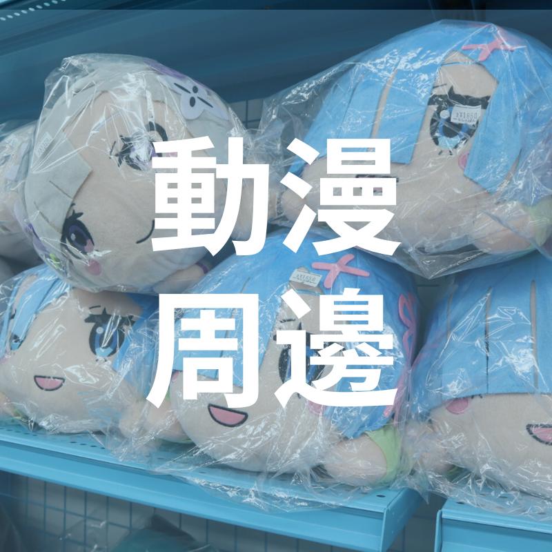 日本動漫模型
