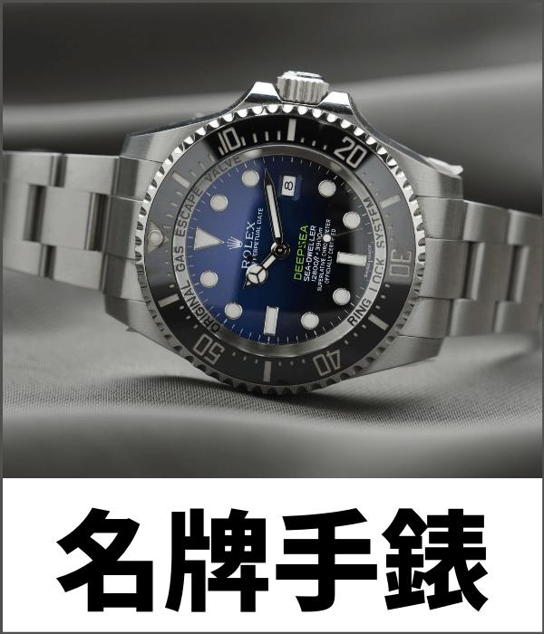 日本名牌手錶二手美品即時競標