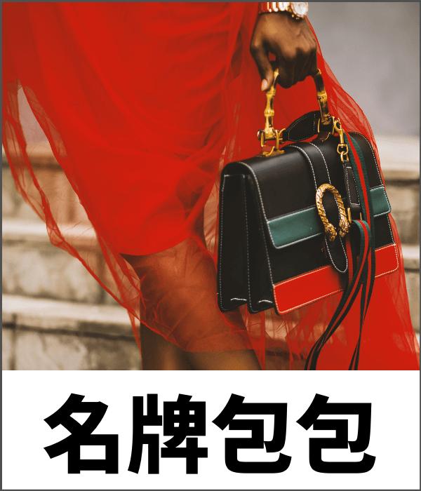 日本二手中古名牌包包 便宜入手
