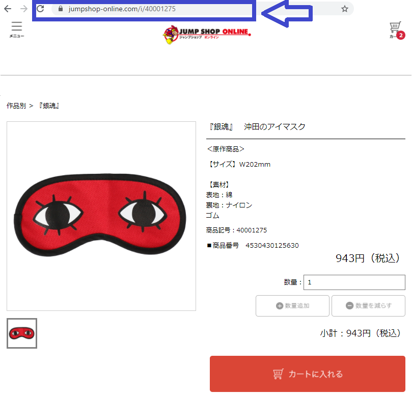 JUMP SHOP代購教學 STEP 3:複製商品頁面URL