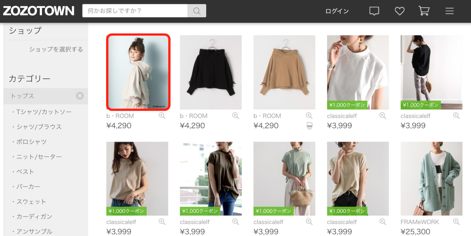 気になる商品を検索 - ZOZOTOWNからのご注文方法