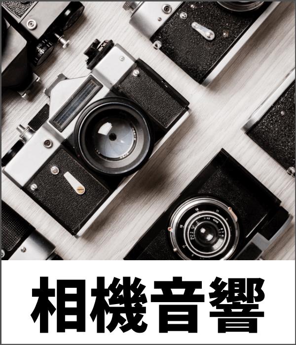 相機 攝影器材 音響