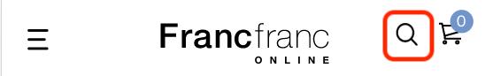 お探しの商品を検索 - フランフランからのご注文方法