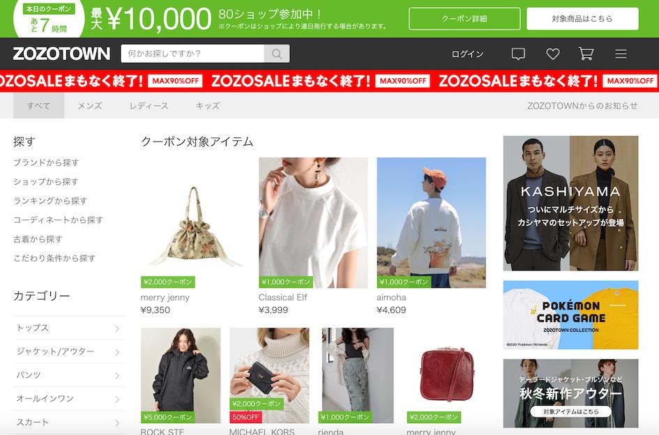 ファッション通販ZOZOTOWNにアクセス - ユニクロからのご注文方法