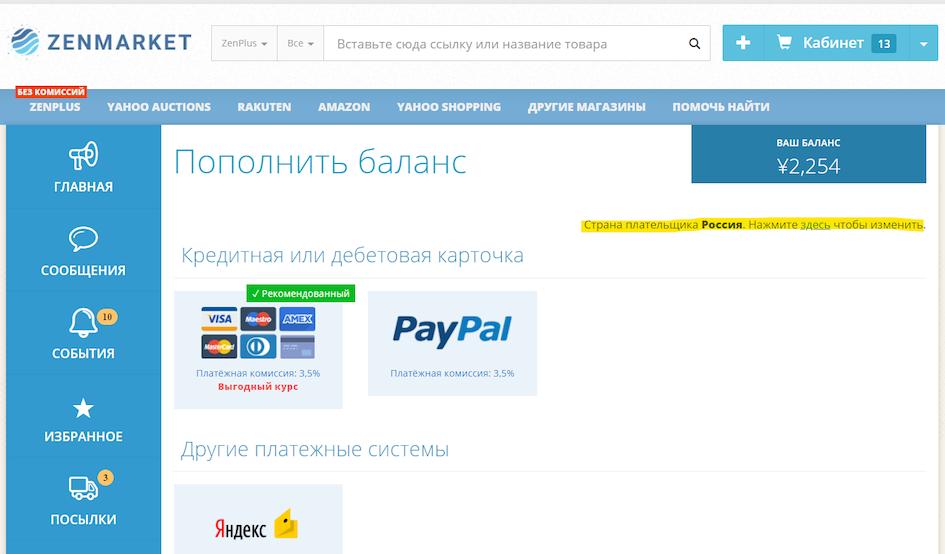ZenMarket: изменить страну плательщика