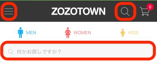 お探しの商品を検索 - ZOZOTOWNからのご注文方法