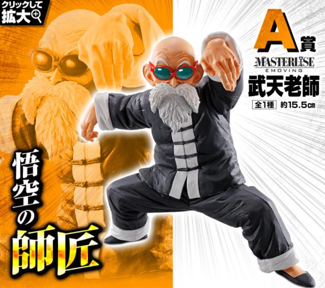 【2020一番賞情報 】《七龍珠》STRONG CHAINS!! A賞 - MASTERLISE EMOVING 武天老師(龜仙人) Figure