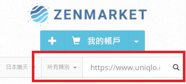 UNIQLO代購教學 STEP 4:加入ZenMarket購物車