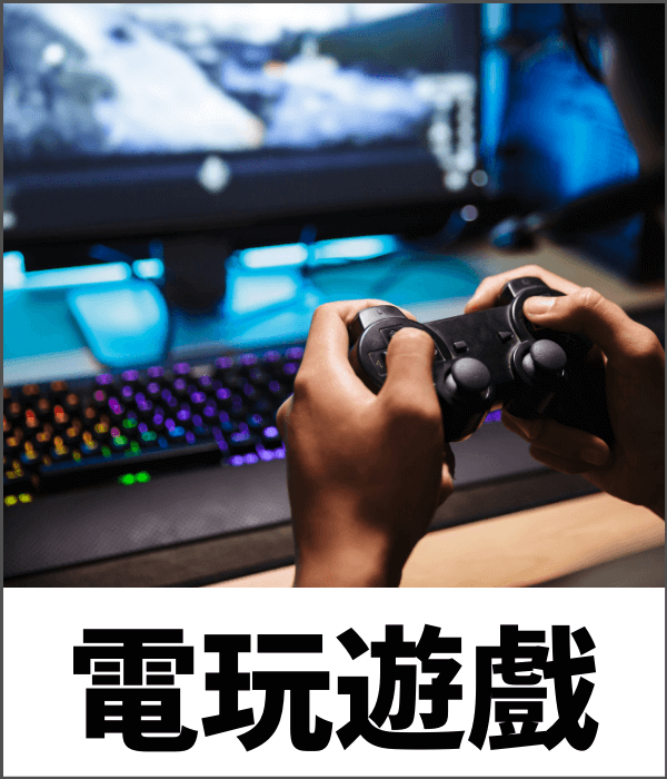 電玩遊戲 遊戲機 軟體 周邊配件 競電用品